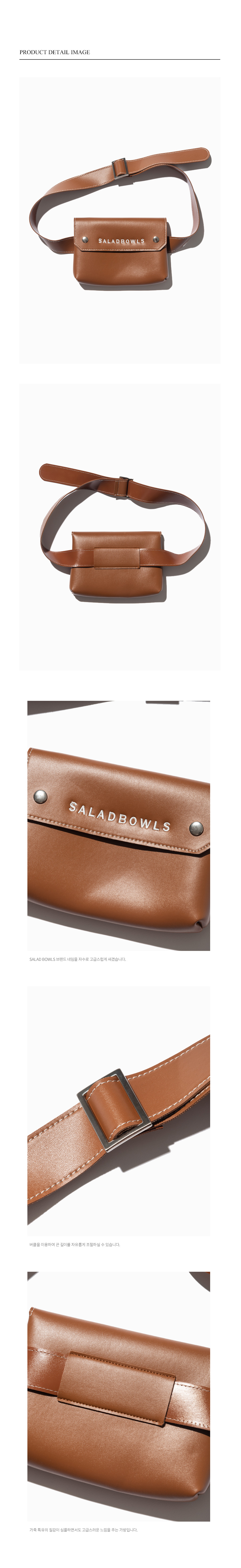 샐러드볼(SALAD BOWLS) SB 벨트 백 [브라운]